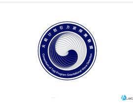 urbandavao tarafından Design a Logo for China academic union için no 57