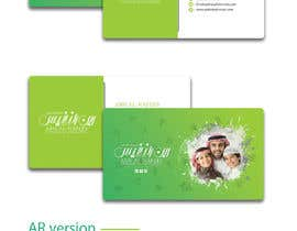 #113 for Design-Business-Card by elkarmani