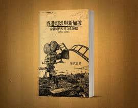 #14 for Book Cover - Design af ruzenmhj