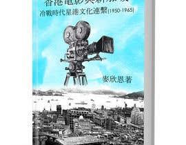 #15 for Book Cover - Design af sujithnlrmail