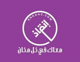 Nro 42 kilpailuun Design a Logo käyttäjältä faisalshaz