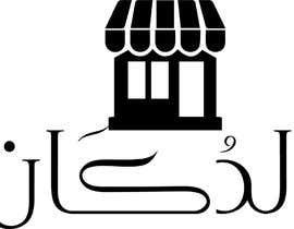guessasb tarafından Need logo, FB cover photo & 3 FB posts için no 82