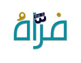 #30 dla Design a Logo with arabic an english przez tarekgueham