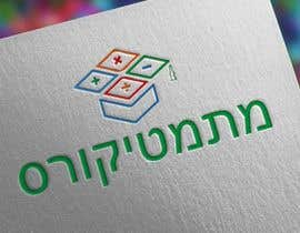 #16 for Design a Logo For a college that teaches online math courses - Logo with Hebrew words by nuralam3