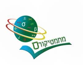 #15 for Design a Logo For a college that teaches online math courses - Logo with Hebrew words by kowsarkhan7636