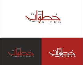 #69 สำหรับ Logo Designing for IT & Marketing Solution Company Arabic and English โดย engabousaleh