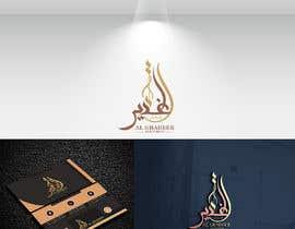 ZDesign4you tarafından Creating a LOGO with English & Arabic Letters için no 174