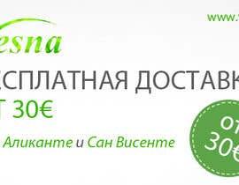 #7 для Изменение изображений для сайта русских продуктов в Испании vesna.es от kossmoss96