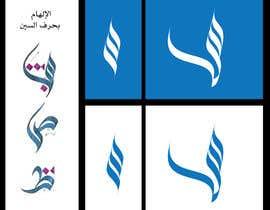 Nambari 62 ya Design a Logo For A Real-Estate Website na ahmedmoustfa