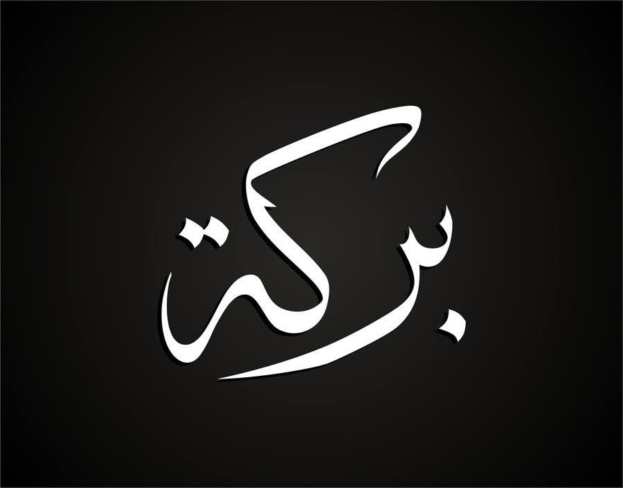 Penyertaan Peraduan #                                        51                                      untuk                                         Illustrate Something for Arabic Calligraphy