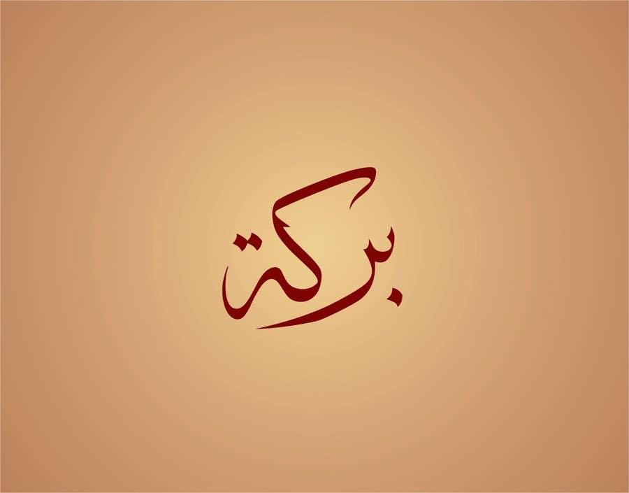 Penyertaan Peraduan #                                        52                                      untuk                                         Illustrate Something for Arabic Calligraphy