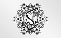 Graphic Design Entri Peraduan #29 for Illustrate Something for Arabic Calligraphy