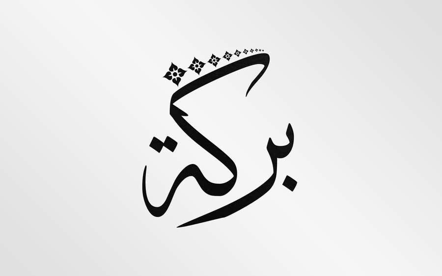 Penyertaan Peraduan #                                        40                                      untuk                                         Illustrate Something for Arabic Calligraphy
