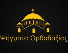#4 cho Design a Logo, a banner and a favicon for my site bởi sheikhsanath12