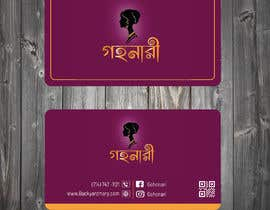 #104 for Design some Business Cards of Jewellery Shop by tanveermh