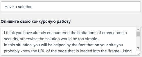 Entry #5 by yyer for Read a Span Value From an iframe with JS/jquery