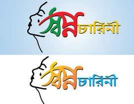 Nro 49 kilpailuun Design a Logo käyttäjältä mdbillah925