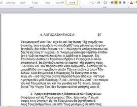 #7 for Type Greek PDF to WORD Pages 3 & 4 by OlaMelhem