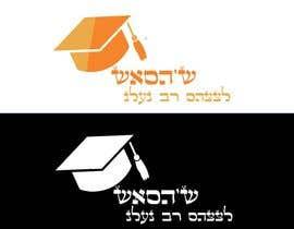#52 for Online Hebrew School Logo by reyadhasan602