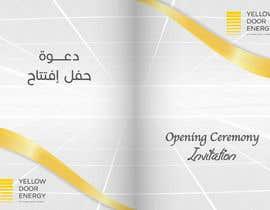 Nro 36 kilpailuun Design 1 invitation card for an event käyttäjältä Eslamouf