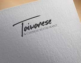 #55 , logo design for a Taiwanese & Chinese restaurant 来自 blackde