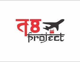 #5 for Design a logo for branding by piter25