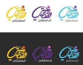 #59 dla Redesign a Logo in ARABIC przez Studio4B