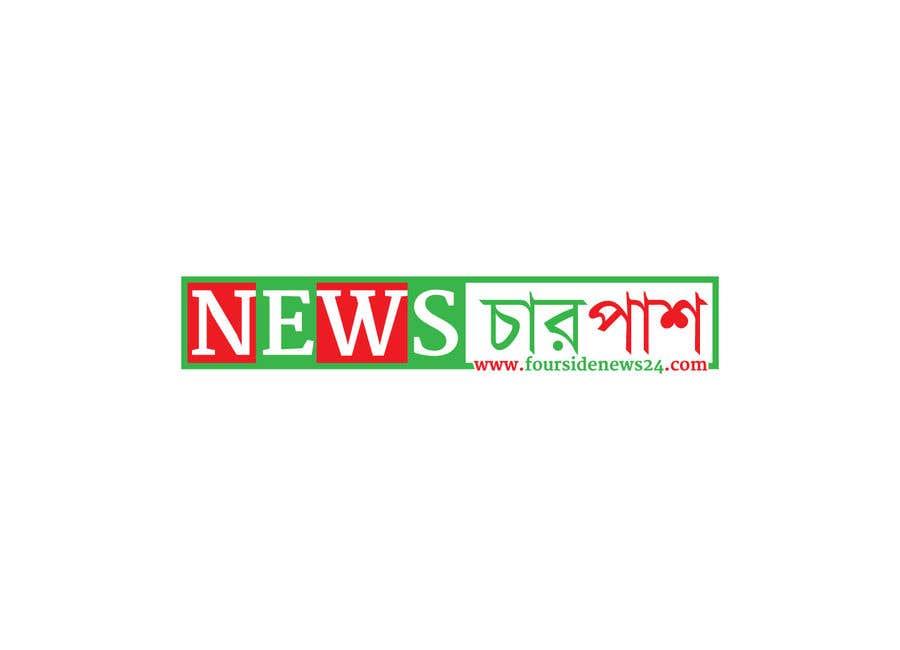 Entry #25 by bluebird3332 for Logo for Bangla Online News Portal
