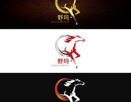 """#117 for """"Wild Horse"""" Logo Contest by lianna84"""