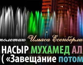 #17 для Разработка баннера for Facebook - 02.01.2015 от oksuna