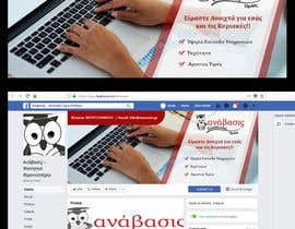 #18 cho Graphics for Facebook ads and pictures for inside my webpage bởi savitamane212