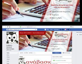 #19 cho Graphics for Facebook ads and pictures for inside my webpage bởi savitamane212