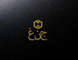 #91 para logo for dresses brand de nahidistiaque11
