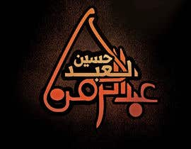 #13 for Logo Design in arabic (Typographic) free hand af MohammadRamzi