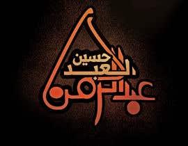 #13 para Logo Design in arabic (Typographic) free hand de MohammadRamzi