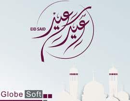 #20 for Customize Eid Al Adha Greetings by Eslamouf