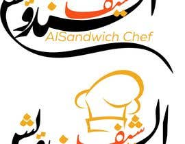 #29 for Design a Logo with Arabic and English writing by guessasb