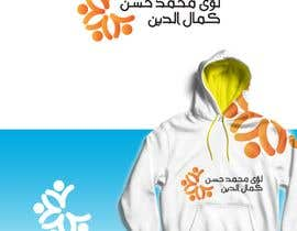 Ibrahema tarafından Develop logo and theme for an election campaign (Arabic Language). için no 70
