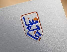 """#16 สำหรับ Arabic Logo for an Uber for Workers (""""نجار، سباك، نقاش، تكييف، كهربائي"""") โดย amiraqabary"""