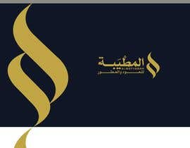 #122 for Design an Arabic Logo with branding identity for Oud & Perfumes Shop by Htawati