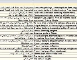 Nro 47 kilpailuun Arabic Translation käyttäjältä Msalt