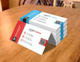 #93 untuk Business Card for my starup company oleh Mach5Systems