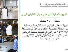Nro 6 kilpailuun Arabic presentation käyttäjältä rizia369