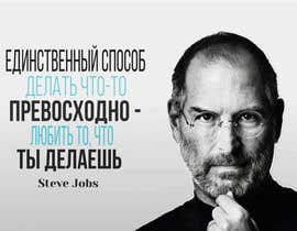 #28 para Create 10 posters in one style with well known business quotes por Asferot