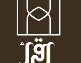 #18 per Design a Logo-4 da mhadadii