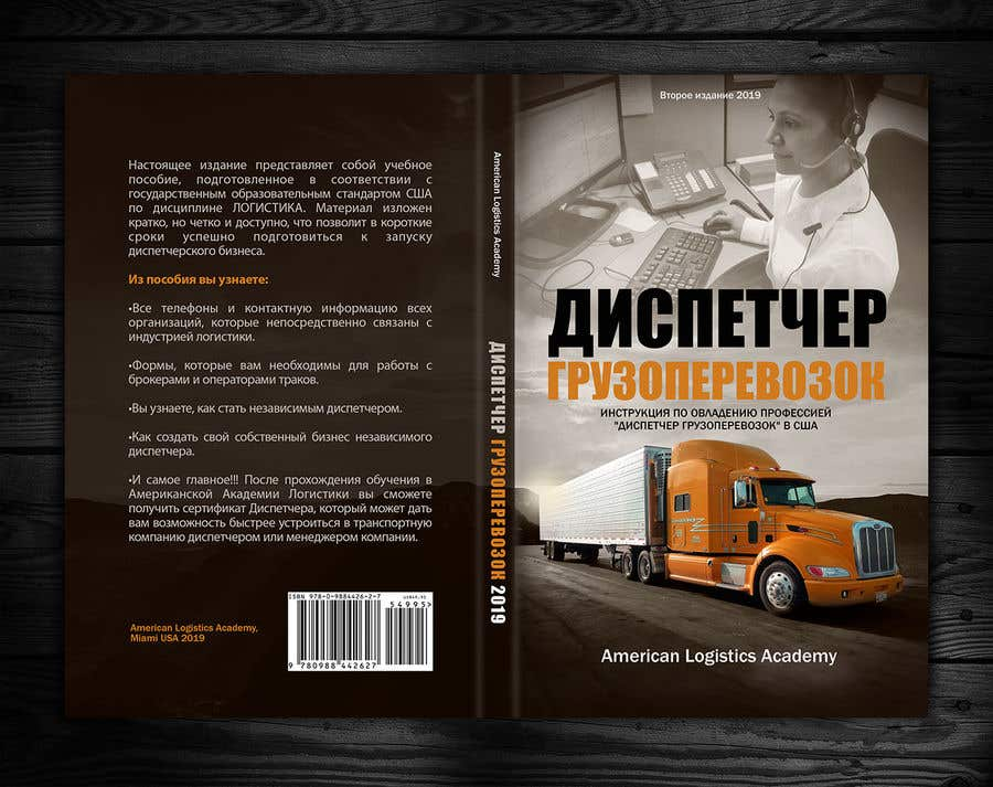Конкурсная заявка №                                        7                                      для                                         Book Cover ( in Russian)