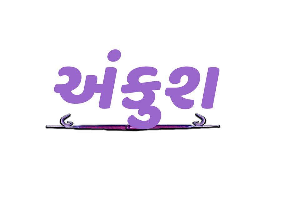 """Inscrição nº 3 do Concurso para Create Logo For """"અંકુશ"""" News Channel"""