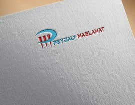 #99 for Logo Design for a Business PM by DatabaseMajed
