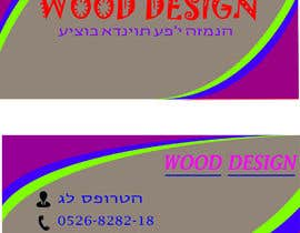 """#38 for create logo & Business Card for """"WooDesign"""" af mzohir403"""