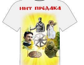 #18 for LOGO, layout T shirt design (Hi res and Vector) af autumnscene